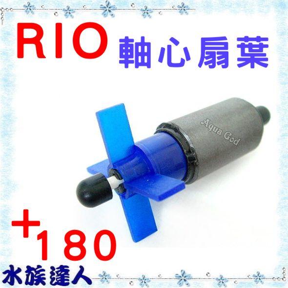 ~水族 ~~零件~ Rio~ 180型 沉水馬達  軸心扇葉 ~