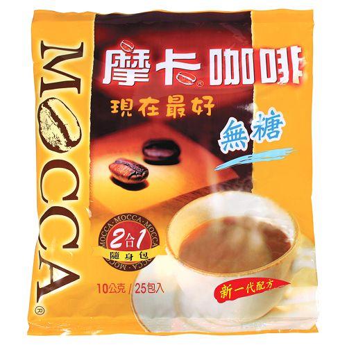 摩卡現在最好無糖二合一咖啡10g*25包【愛買】