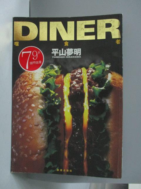 ~書寶 書T4/翻譯小說_ORM~DINER~噬食者_平山夢明