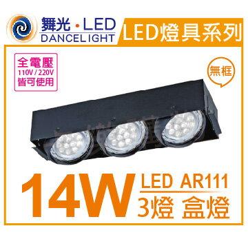 舞光 LED 14W 3燈 5700K 白光 全電壓 AR111 無框 盒燈  WF430561