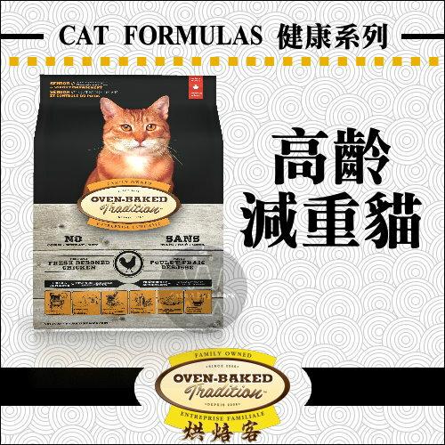 +貓狗樂園+ 加拿大Oven-Baked烘焙客【熟齡/減肥貓。雞肉。2.5磅】600元 - 限時優惠好康折扣