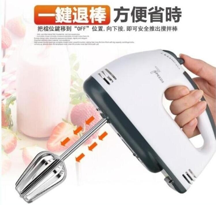 現貨 110V7檔速手持式電動打蛋器 打奶油攪拌器 廚房小家電打蛋機  中秋節大促銷 新春鉅惠