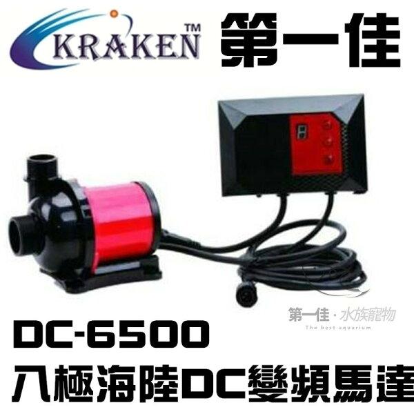 [第一佳水族寵物]英國KRAKEN【八極海陸DC變頻馬達DC6500】效率高體積小免運