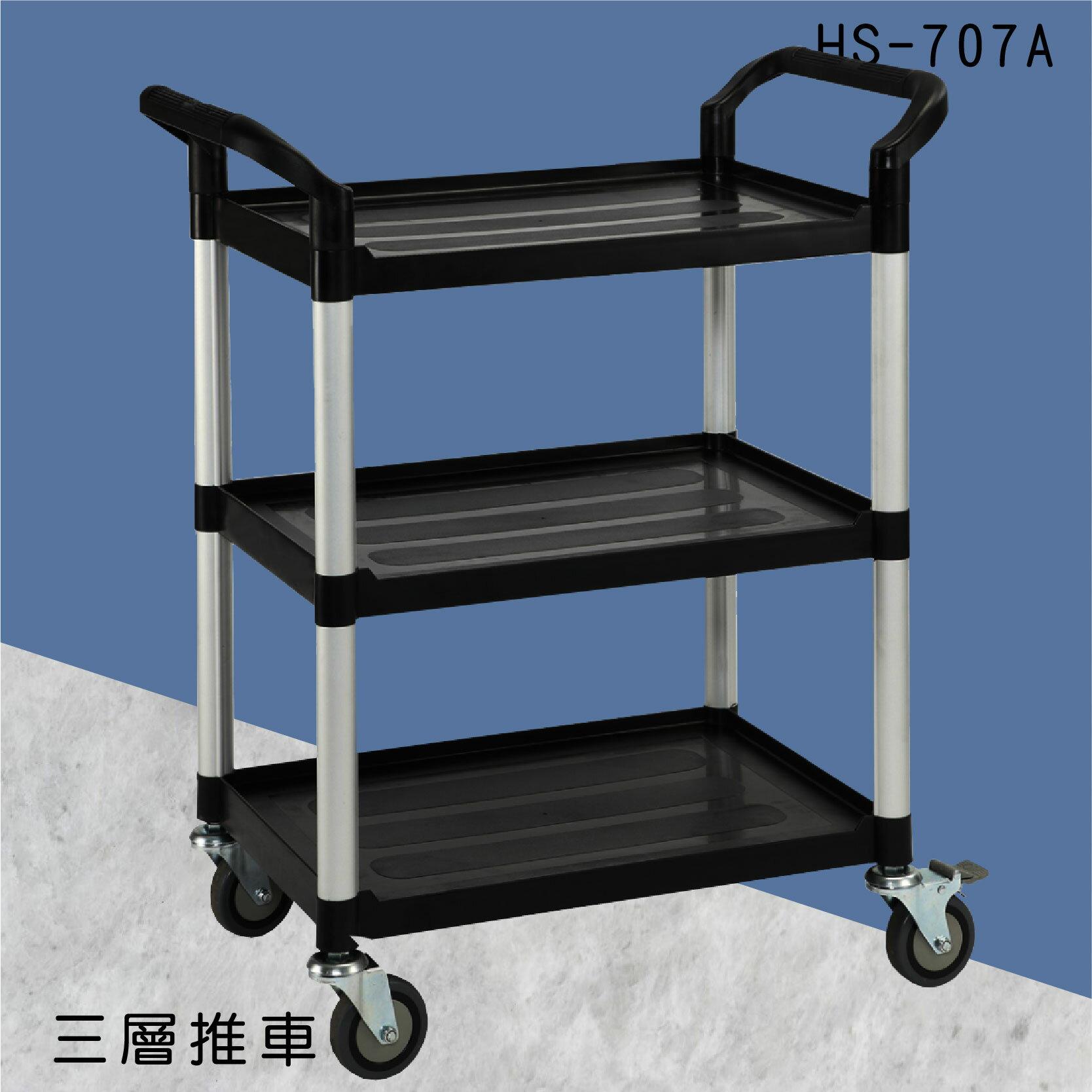【華塑】HS-707A 新型三層推車 推車 工具車 運送 收納 餐車