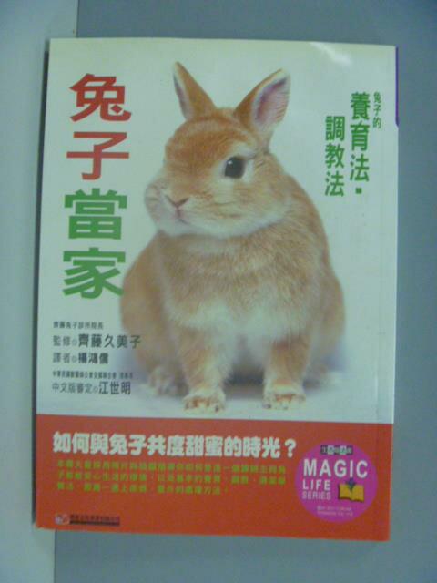 【書寶二手書T1/寵物_GBL】兔子當家_楊鴻儒, 齊藤久美子