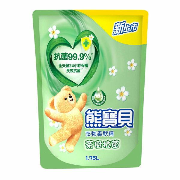 熊寶貝 茶樹抗菌 衣物柔軟精 補充包 1.75L