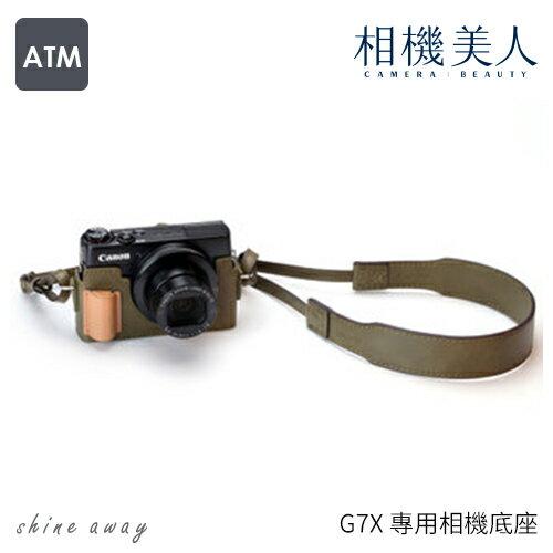 相機美人:shineawayCanonG7X專用相機底座+真皮蠟染牛皮綠背帶超值組合
