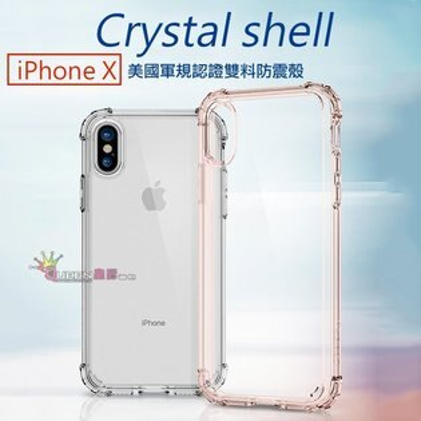 SGPSpigeniPhoneXCrystalShell美國軍規認證雙料防震殼