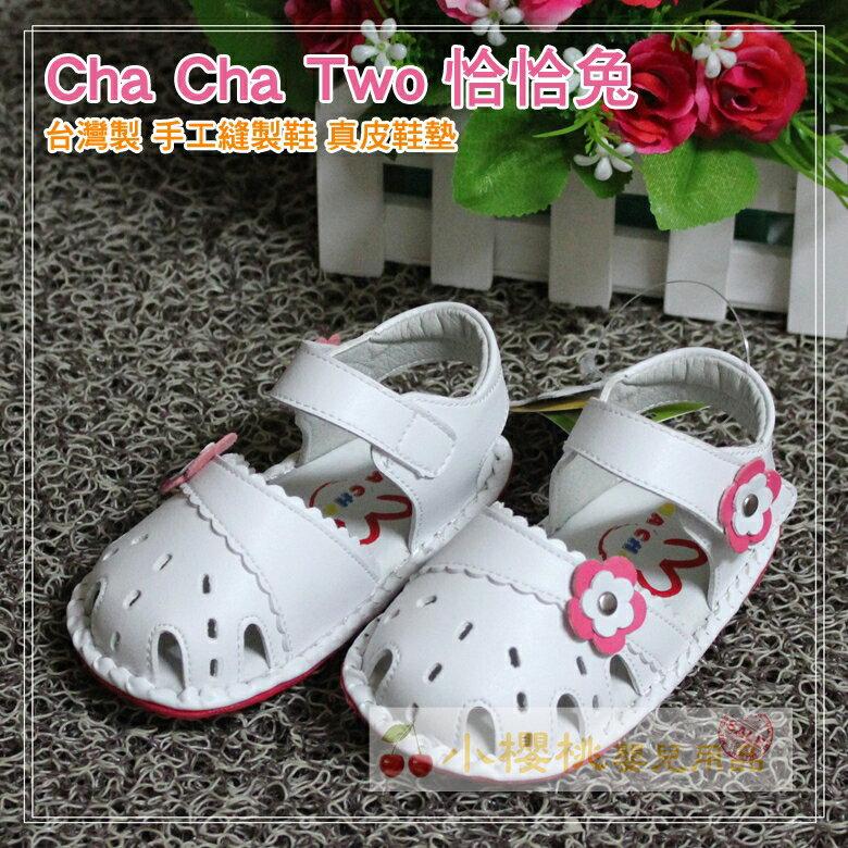 天鵝童鞋Cha Cha Two恰恰兔--小花涼鞋 學步鞋 【台灣製造】