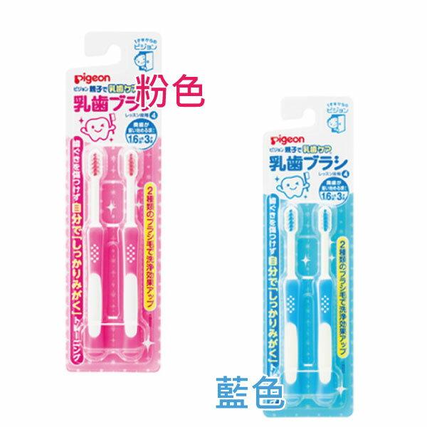 貝親 第四階段訓練牙刷 1.5-3歲 (粉 / 藍) - 限時優惠好康折扣