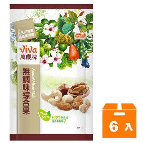 萬歲牌 無調味綜合果 90g (6入)/箱