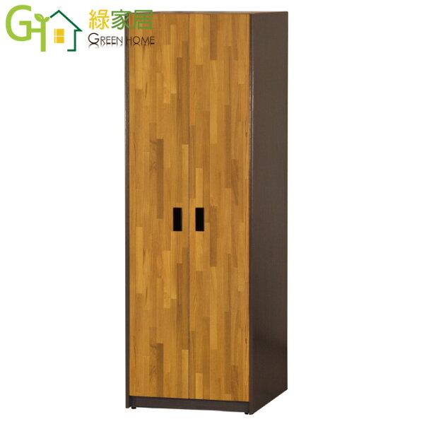 【綠家居】艾多奇時尚2尺雙色二門衣櫃收納櫃(開放層格+吊衣桿)