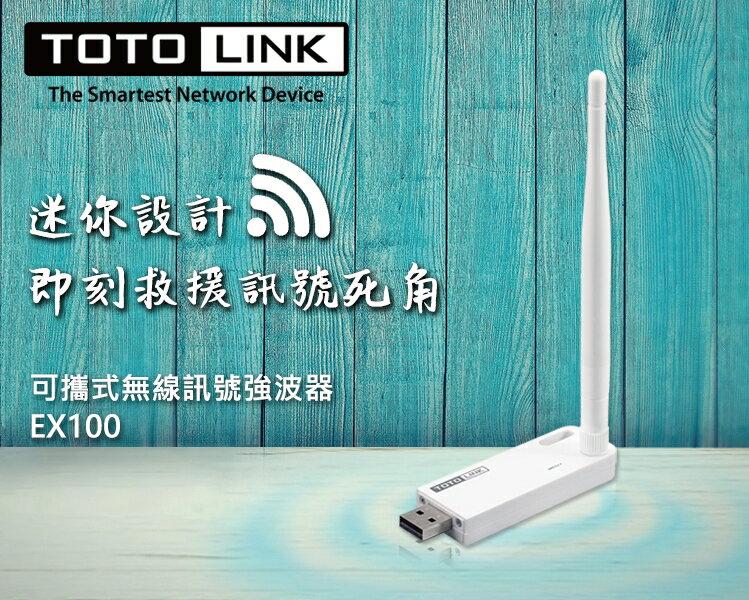 ☆宏華資訊廣場☆TOTOLINK EX100 150Mbps可攜式無線訊號WIFI延伸器