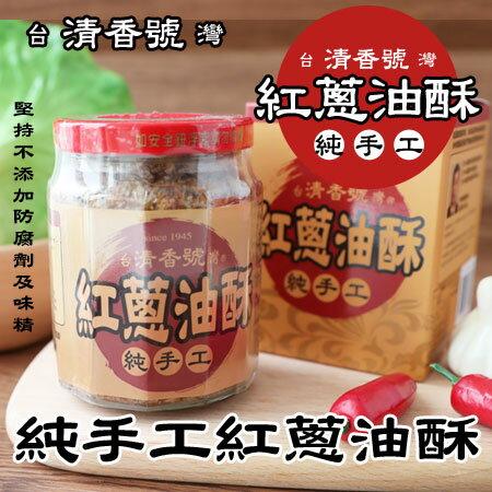 台灣清香號純手工紅蔥油酥240g紅蔥油酥紅蔥油純手工調味醬豬油拌飯紅蔥油飯拌麵【N102920】