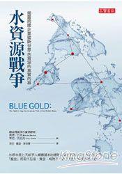 水資源戰爭:揭露跨國企業壟斷世界水資源的真實內幕