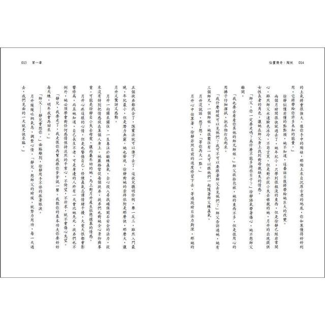 【預購】陶妖:仙靈傳奇4 8