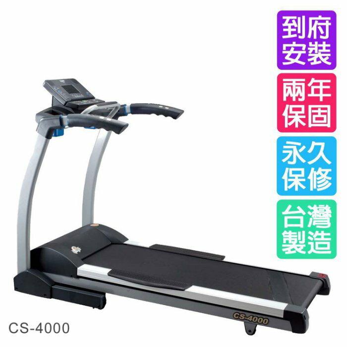 H.Y SPORT 【強生CHANSON】CS-4000 智慧計步型電動跑步機 免運