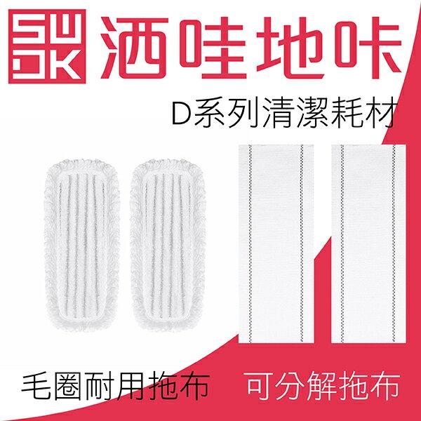 【conishop】洒哇地咔(SWDK)D系列清潔耗材(環保可降解拖布+毛圈耐用拖布)清潔用品除塵清潔拖把