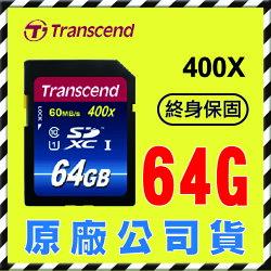 創見 Transcend 64GB SDXC Class 10 UHS-I 記憶卡 原廠公司貨 64G