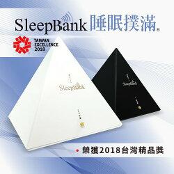 ★限量送北方雙人電毯 SleepBank 睡眠撲滿 SB001 黑白2色 一觸即用 讓您一夜好眠!