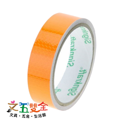 25mm警示用反光膠帶(#1506螢光橘)3M~50M