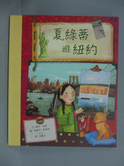 ~書寶 書T1/兒童文學_ZCT~夏綠蒂遊紐約_瓊安.奈特
