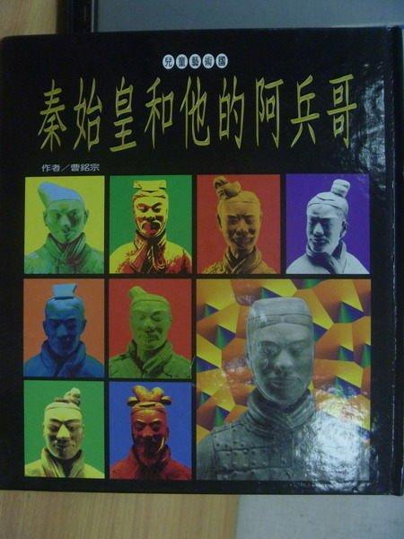 【書寶二手書T6/少年童書_YCN】秦始皇和他的阿兵哥