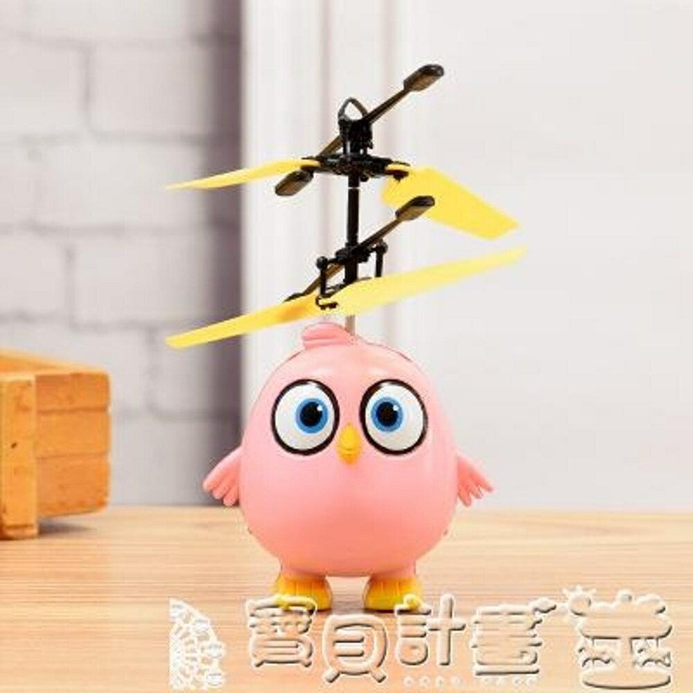 免運 抖音玩具 快樂小鳥充電耐摔懸浮遙控飛機感應會飛的小飛機兒童玩具抖音同款