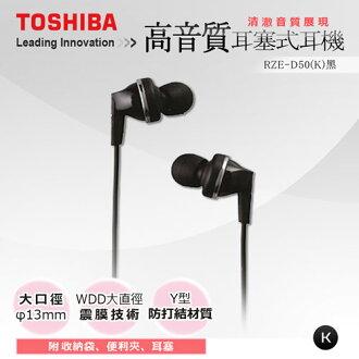 下殺790元↓【TOSHIBA】高音質耳塞式耳機 RZE-D50-K 黑色