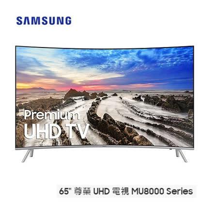 Samsung 三星到【回函贈送HW-MS650/ZW聲霸】SAMSUNG 三星 65吋 尊榮 UHD 曲面液晶電視 UA65MU8000WXZW 12期0% 公司貨 免運費