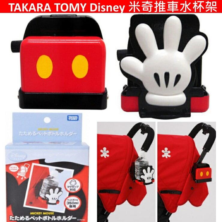 【寶貝樂園】日本TAKARA TOMY Disney 米奇推車水杯架