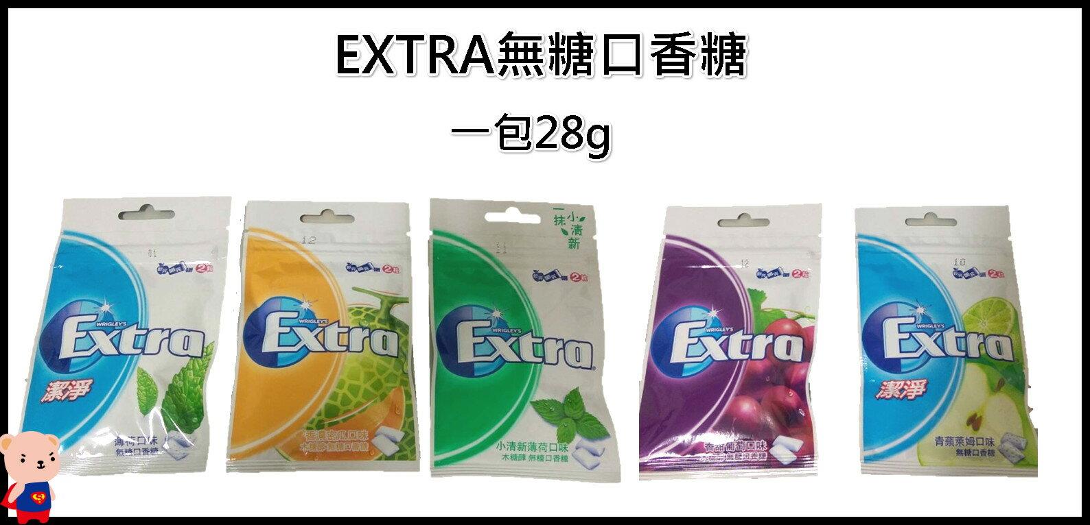 口香糖 EXTRA無糖口香糖 無糖 一包28g 青蘋萊姆 薄荷 哈密瓜 蘋果 萊姆 超涼 提神 熬夜