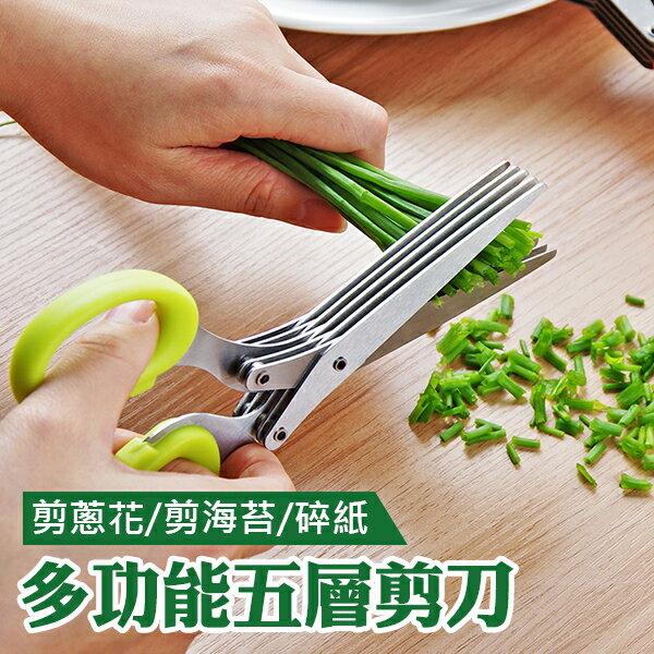 《居家用品任選四件9折》不鏽鋼 廚房 五層 蔥花 紫菜 辣椒 碎紙 香料 剪刀 顏色隨機(80-2412)