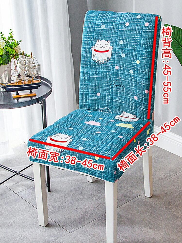 椅子罩 家用連體彈力椅套簡約酒店餐廳餐椅罩通用餐桌座椅套凳子椅子套罩【MJ4723】