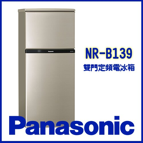 Panasonic 國際牌 130L 雙門冰箱 NR-B139T-R 亮彩金
