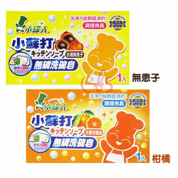小綠人 小蘇打無磷洗碗皂 柑橘 無患子 350g 兩款供選 ☆艾莉莎ELS☆