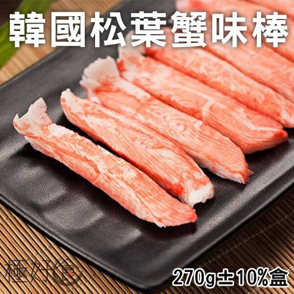 【飽滿鮮嫩】極好食?【韓國原裝】松葉蟹味棒 -270g±10%/1入