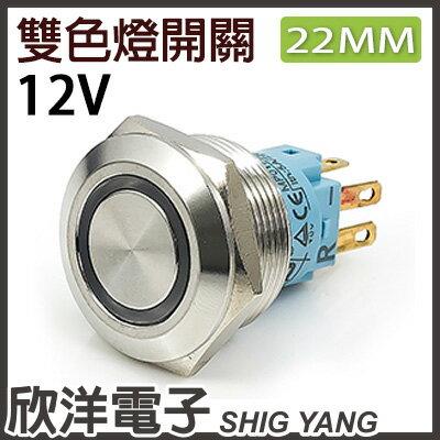 ※欣洋電子※22mm不鏽鋼金屬平面雙色環形燈無段開關DC12VS2201A-12RG紅綠雙色光CMP西普