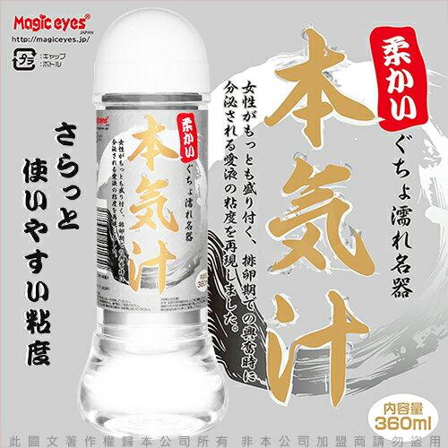 ◤潤滑液◥日本Magic eyes 本氣汁潤滑液 360ml 細柔觸感 白【SM調情道具 同志 潤滑液 自慰器 按摩棒 情趣用品情趣商品 】