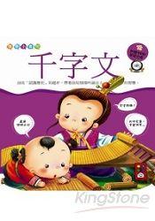 千字文^(附VCD互動光碟^):國學小