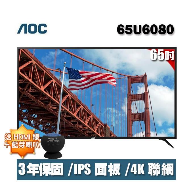 ★送2好禮★美國AOC 65吋4K UHD聯網液晶顯示器+視訊盒65U6080