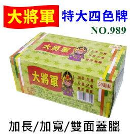 【大將軍】989特大四色牌什湖50副入盒12盒件