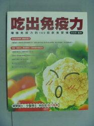 【書寶二手書T8/養生_NJA】吃出免疫力:增強免疫力的100招飲食習慣_安怡薰