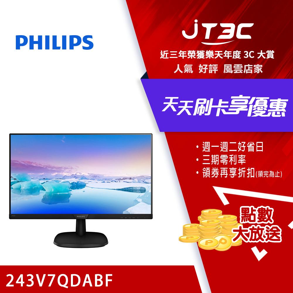 JT3C PHILIPS 飛利浦 24型  243V7QDABF IPS 低藍光不閃頻/ HDMI/ 內建喇叭 液晶電腦螢幕顯示器 /   LiDex 8mm ...