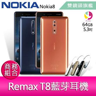 ★下單現賺1000點★  分期0利率 Nokia 8雙鏡頭旗艦 智慧型手機『贈Remax T8藍芽耳機』