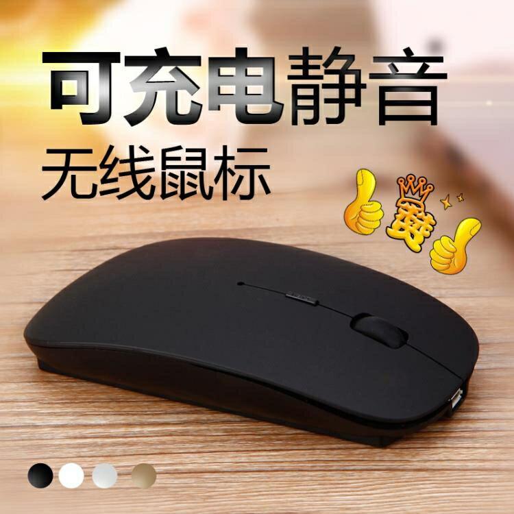2.4G充電無線滑鼠超薄靜音商務無線滑鼠 【快速出貨】
