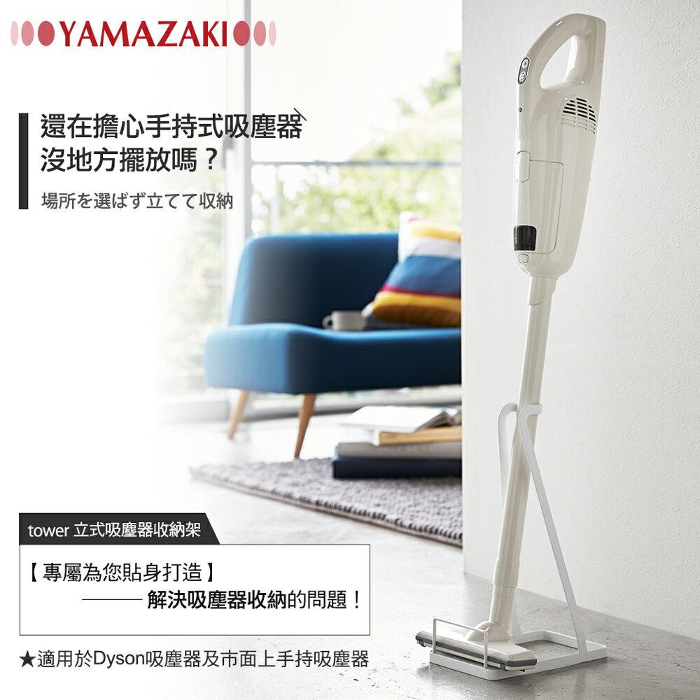 日本【YAMAZAKI】 tower 立式吸塵器收納架(白)★dyson吸塵器專用架,適用V6.V7.V8.V10.V11系列,各品牌直立式吸塵器架 2