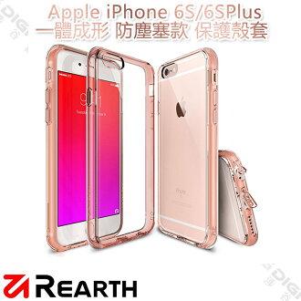 ~斯瑪鋒數位~REARTH Apple iPhone 6/6S Plus 一體成形 防塵塞款 保護殼套