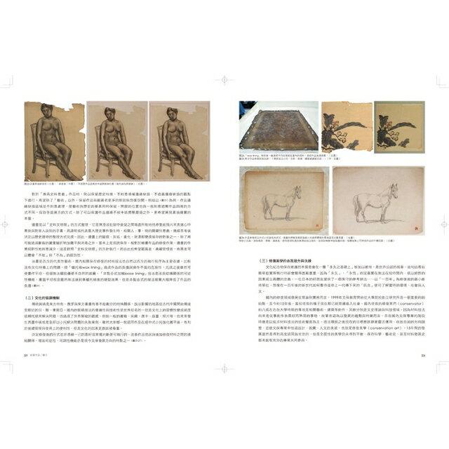 陳澄波全集第十五卷.修復報告(Ⅰ) 6