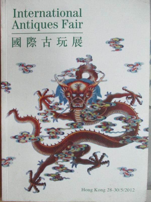 ~書寶 書T4/收藏_XCB~國際古玩展_2012  5  28~30HK